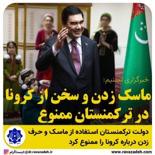 تصویر از ماسک زدن و سخن از کرونا در ترکمنستان ممنوع؛ کشوری که صفر بودن کرونا در آن تأیید شد!