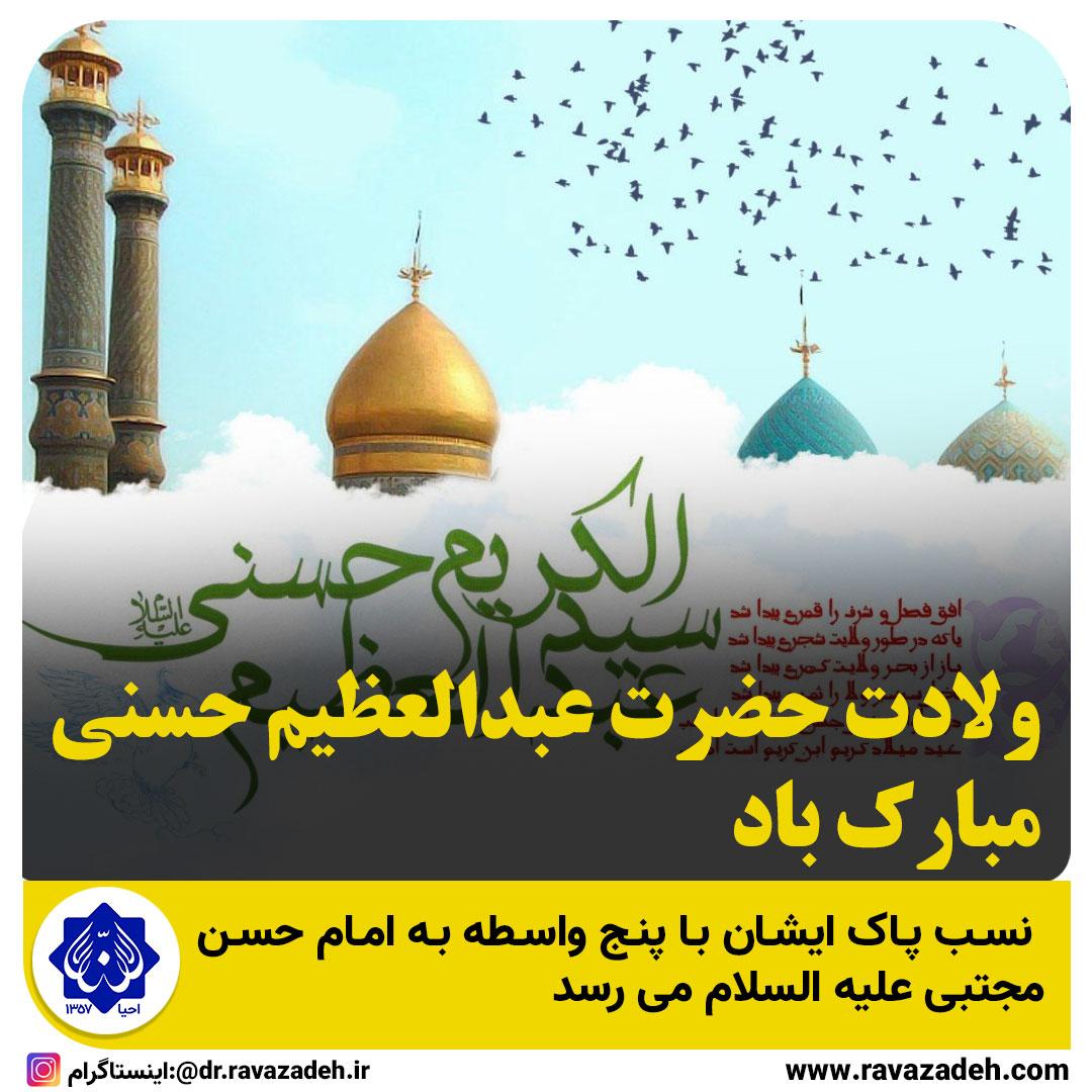 135 - ولادت حضرت عبدالعظیم حسنی مبارک باد اخبار
