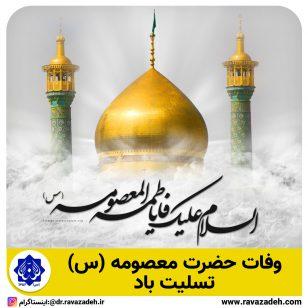تصویر از وفات حضرت معصومه (سلام الله علیها) تسلیت باد