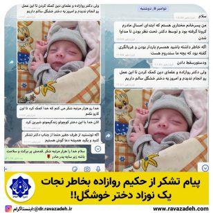 تصویر از پیام تشکر از حکیم روازاده بخاطر نجات یک نوزاد دختر خوشگل!!