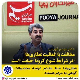 """تصویر از مخالفت با """"فعالیت عطاریها"""" در شرایط شیوع کرونا """"خیانت"""" است"""