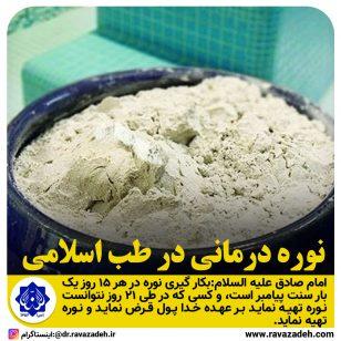 تصویر از نوره درمانی در طب اسلامی