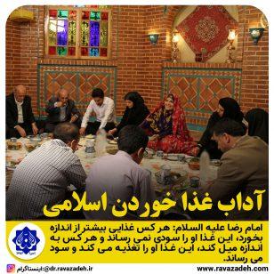 تصویر از آداب غذا خوردن اسلامی