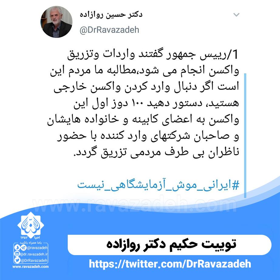 45 - توییت حکیم دکتر روازاده: واکسن های خارجی اخبار