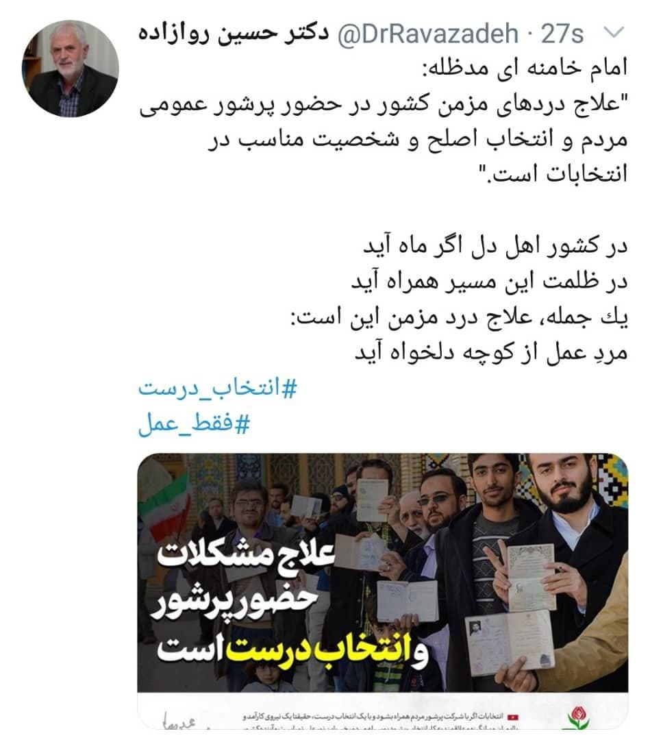 168 - توییت حکیم دکتر روازاده: انتخابات اخبار