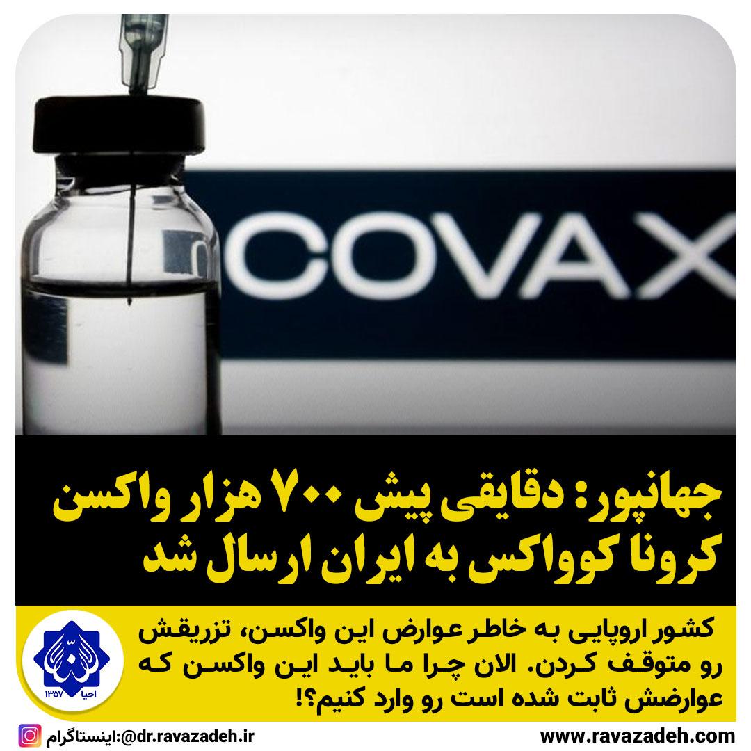 234 - جهانپور: دقایقی پیش ۷۰۰ هزار واکسن کرونا کوواکس به ایران ارسال شد اخبار
