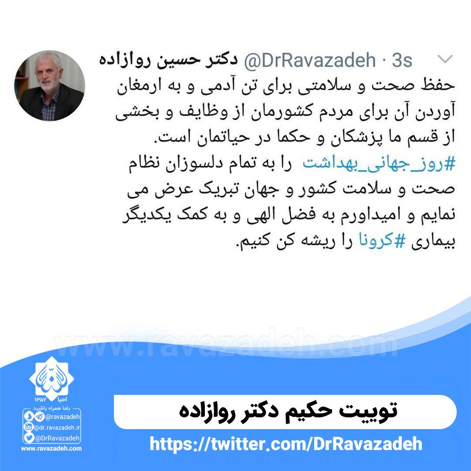 240 - توییت حکیم دکتر روازاده به مناسبت روز جهانی بهداشت اخبار