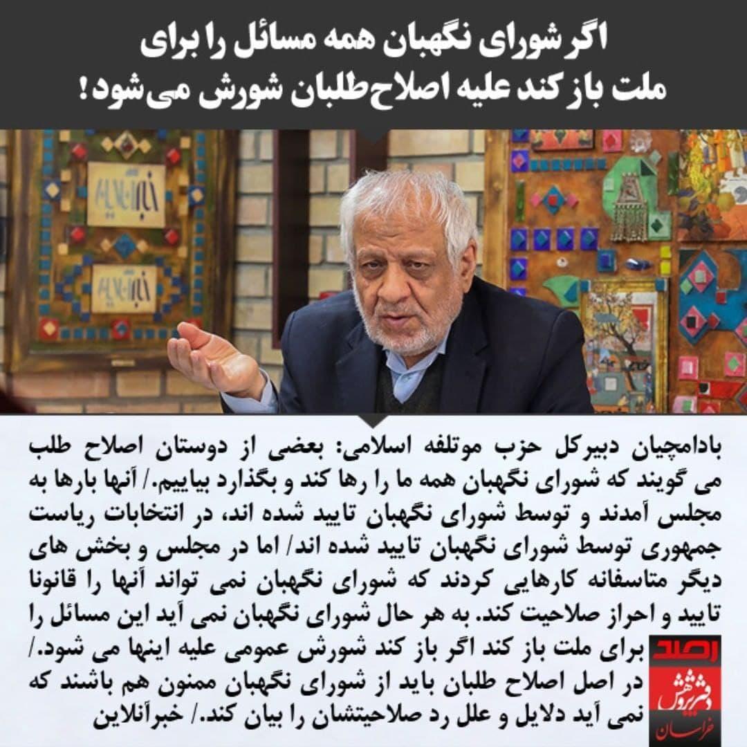 photo 2021 04 09 10 24 49 - اسدالله بادامچیان دبیرکل حزب موتلفه اسلامی: اخبار