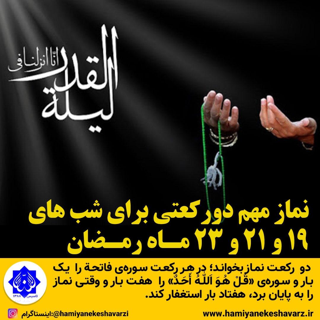 IMG 20210503 WA0033 - نماز مهم دو رکعتی برای شب های 19 و 21 و 23 ماه رمضان اخبار