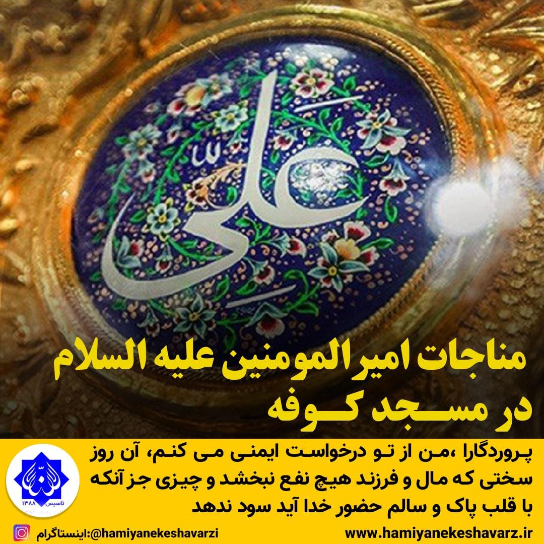 IMG 20210503 WA0051 - مناجات امیرالمومنین علیه السلام در مسجد کوفه اخبار