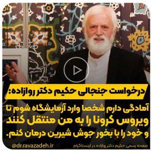 تصویر از در خواست جنجالی حکیم دکتر روازاده از مسئولین