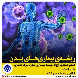 تصویر از ریشهی بیماریهای بدن