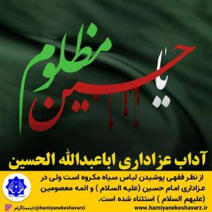 تصویر از آداب عزاداری اباعبدالله الحسین: سیاهپوشی