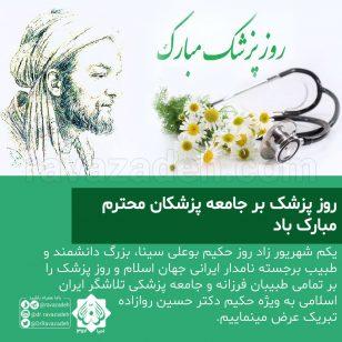 تصویر از روز پزشک بر جامعه پزشکان محترم مبارک باد