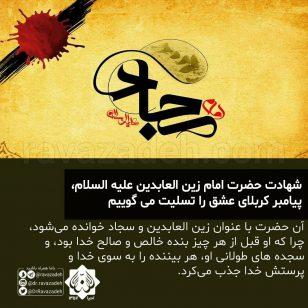 تصویر از شهادت حضرت امام زین العابدین علیه السلام، پیامبر کربلای عشق را تسلیت می گوییم.