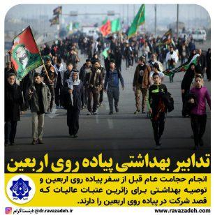 تصویر از توصیه بهداشتی: برای زائرین عتبات عالیات که قصد شرکت در پیاده روی اربعین را دارند